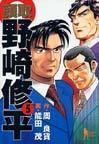 オンライン書店ビーケーワン:頭取野崎修平 5