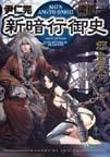 オンライン書店ビーケーワン:新暗行御史 第13巻