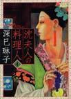 オンライン書店ビーケーワン:沈夫人の料理人 4