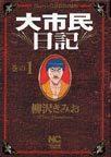 オンライン書店ビーケーワン:大市民日記 1