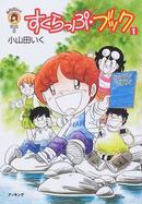 すくらっぷ・ブック 1