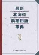 最新・北海道農業用語事典