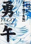 オンライン書店ビーケーワン:勇午(ユーゴ) 東京・種子島編