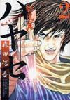 オンライン書店ビーケーワン:影風魔ハヤセ 2