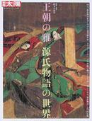 王朝の雅源氏物語の世界