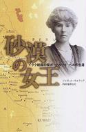 オンライン書店ビーケーワン:砂漠の女王