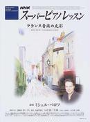 オンライン書店ビーケーワン:NHKスーパーピアノレッスン