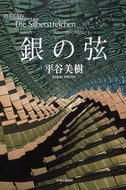オンライン書店ビーケーワン:銀の弦