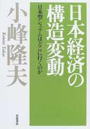 日本経済の構造変動