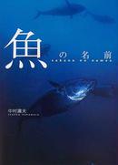 オンライン書店ビーケーワン:魚の名前