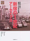新宿の1世紀アーカイブス