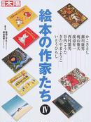 オンライン書店ビーケーワン:絵本の作家たち 4