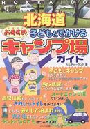 北海道子どもとでかけるおすすめキャンプ場ガイド
