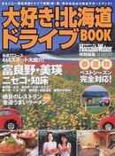 大好き!北海道ドライブBOOK