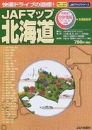 JAFマップ北海道〔2006〕