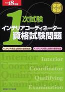 徹底解説1次試験インテリアコーディネーター資格試験問題 平成18年版