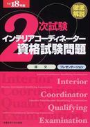 徹底解説2次試験インテリアコーディネーター資格試験問題 平成18年版