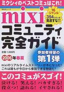 mixiコミュニティ完全ガイド 2006年春夏