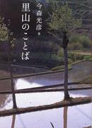 オンライン書店ビーケーワン:里山のことば
