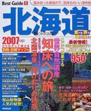 北海道ベストガイド2007年版