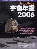 宇宙年鑑 2006