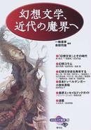 bk1-幻想文学、近代の魔界へ