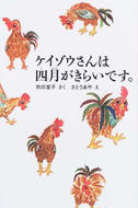 オンライン書店ビーケーワン:ケイゾウさんは四月がきらいです。