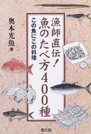 オンライン書店ビーケーワン:漁師直伝!魚のたべ方400種
