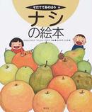 オンライン書店ビーケーワン:ナシの絵本
