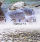 オンライン書店ビーケーワン:日本水風景