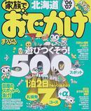 家族でおでかけ北海道'06-'07
