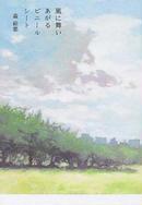 オンライン書店ビーケーワン:風に舞いあがるビニールシート