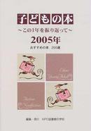 オンライン書店ビーケーワン:子どもの本 2005年