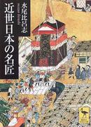 近世日本の名匠