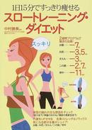 スロートレーニング・ダイエット