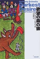 オンライン書店ビーケーワン:欲望の森の狼