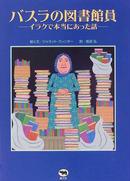 オンライン書店ビーケーワン:バスラの図書館員