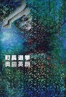 オンライン書店ビーケーワン:町長選挙