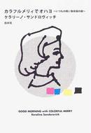 オンライン書店ビーケーワン:カラフルメリィでオハヨ