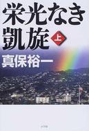 オンライン書店ビーケーワン:栄光なき凱旋 上