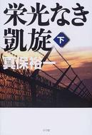 オンライン書店ビーケーワン:栄光なき凱旋 下