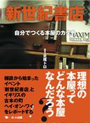 オンライン書店ビーケーワン:新世紀書店