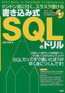 書き込み式SQLのドリル