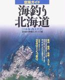 空撮ガイド海釣り北海道日本海・西太平洋