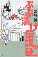 オンライン書店ビーケーワン:ぶぶ漬け伝説の謎