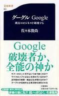 オンライン書店ビーケーワン:グーグルGoogle