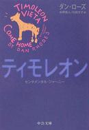 オンライン書店ビーケーワン:ティモレオン