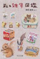 オンライン書店ビーケーワン:私の雑貨図鑑