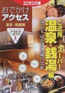 東京・首都圏おでかけアクセス ご近所温泉・スーパー銭湯編
