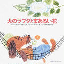 オンライン書店ビーケーワン:犬のラブダとまあるい花